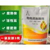 羊粪鸡粪秸秆有机肥发酵剂腐熟剂自制农家肥微生物菌剂潍坊奥丰