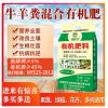 羊粪发酵有机肥蔬菜果树家用花卉通用型底肥种菜养花颗粒有机肥料